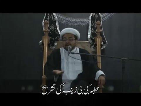 Majlis - Khutba-e-Bibi Zainab (SA) ki Tashreeh - Maulana Dawoodani Urdu