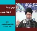 السيد هاشم الحيدري - مؤامرة جديدة لاحتلال جديد [Arabic]