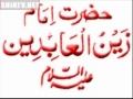 Duaa 23 الصحيفہ السجاديہ His Supplication for Well-Being - URDU