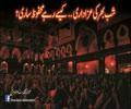 Shab Bhar ki Azadari .. Kaisay Rahe Mehfooz Saari By Allama Mohammad Raza Dawoodani - Urdu