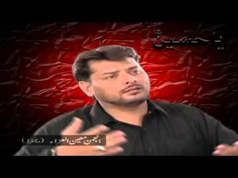 Aawaz Yeh Maa Ki Nouha khawan: Moin ul Aza Furqan Mujtaba Urdu