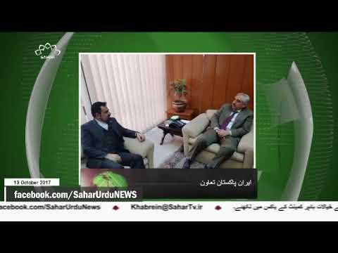 [13Oct2017] ایران و پاکستان کی سرحدی منڈیوں کو فعال بنانے پر تاکید - Urdu