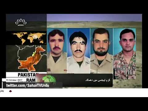 [15Oct2017] پاک افغان خرلاچی بارڈر کے قریب بارودی سرنگوں کے دھماکوں میں