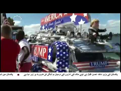 [15Oct2017] ٹرمپ کی نفسیاتی کییفت پر ماہرین نفسیات کا مظاہرہ - Urdu