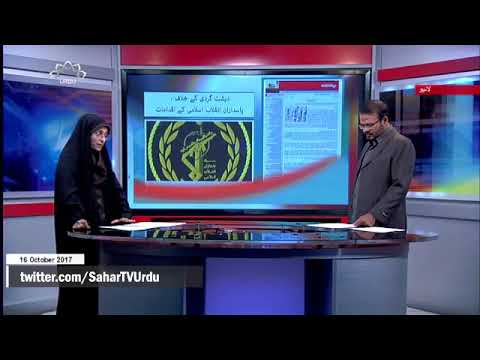 [16Oct2017] دہشت گردی کے خلاف ، پاسداران انقلاب اسلامی کے اقدامات- Urdu