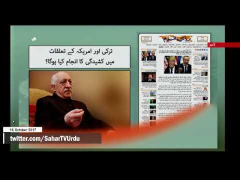 [16Oct2017] ترکی اور امریکہ کے تعلقات میں کشیدگی کا انجام کیا ہوگا - Urdu