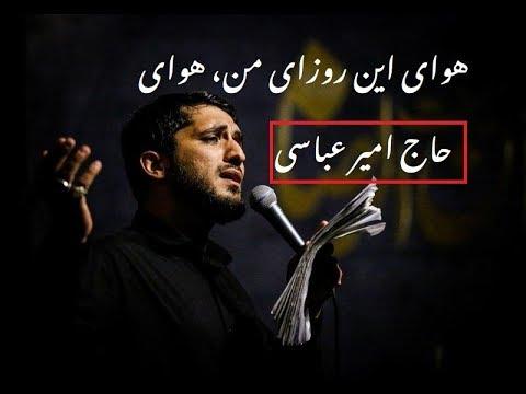 هوای این روزای من، هوای سنگره - حاج امیر عباسی | Farsi