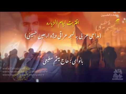 اقتربت ایام الزیاره - حاج میثم مطیعی  (مداحی عربی ویژه اربعین حسی
