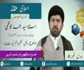 [Islami Aqaaid-Touheed o adil- Dars 04] Dalil e Nazm (Nazim ki Sifaat) - Urdu