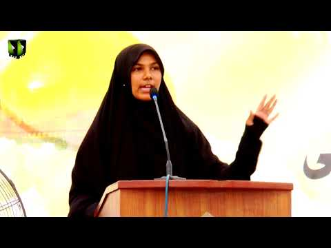 [Youm-e-Hussain as] Minhaal batool | Jamia Karachi KU | Muharram 1439/2017 - Urdu