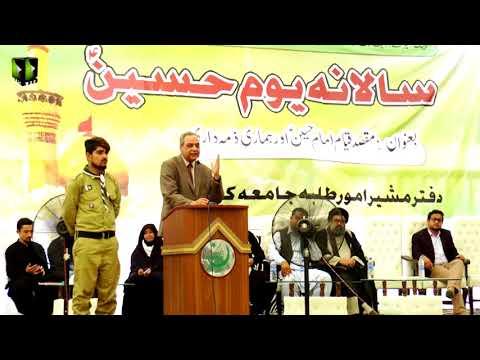 [Youm-e-Hussain as] Speech: Professor Ajmal Khan | Jamia Karachi KU | Muharram 1439/2017 - Urdu