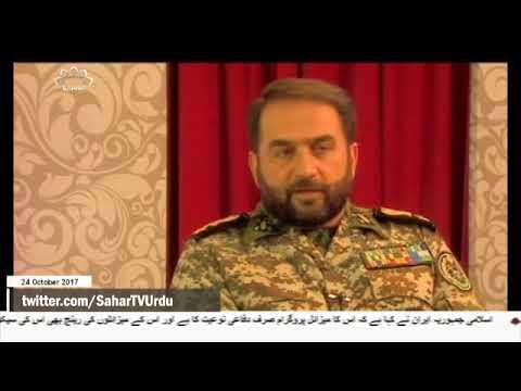 [24Oct2017] دشمن کی ہر سازش کا جواب دینے کے لئے تیار ہیں، ایران - Urdu