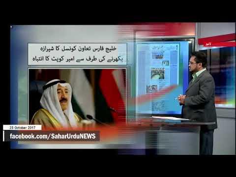 [25Oct2017] خلیج فارس تعاون کونسل کا شیرازہ بکھرنے کی طرف سے امیر کویت ک