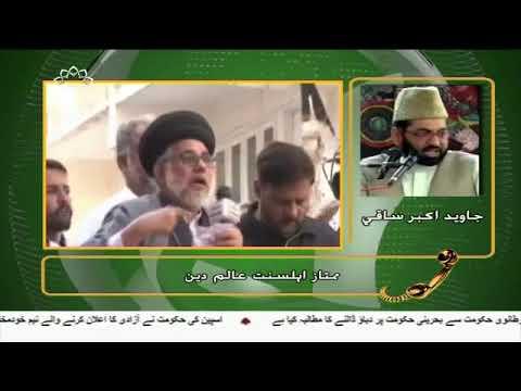 [28Oct2017] لاپتہ شیعہ مسلمانوں کی بازیابی کا مطالبہ  - Urdu