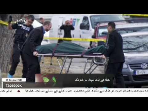 [29Oct2017] کینیڈا کے اسپتال میں فائرنگ کا واقعہ، 2 ہلاک- Urdu
