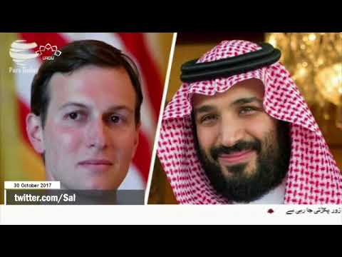 [30Oct2017] ٹرمپ کے داماد کا خفیہ دورہ سعودی عرب- Urdu