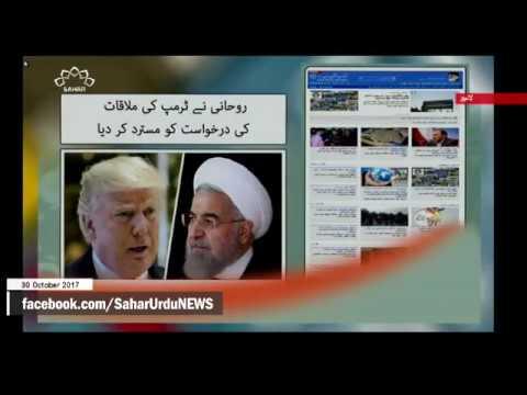 [30Oct2017] روحانی نے ٹرمپ کی ملاقات کی درخواست کو مسترد کردیا - Urdu