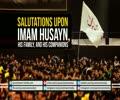 Salutations upon Imam Husayn, His Family, and His Companions | Arabic sub English