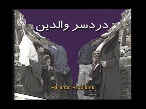 [01] Parent\'s Problems | دردسر والدین  - Drama Serial - Farsi sub English