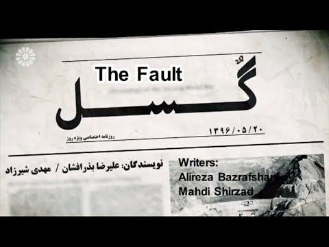 [01] The Fault | گسل - Drama Serial - Farsi sub English