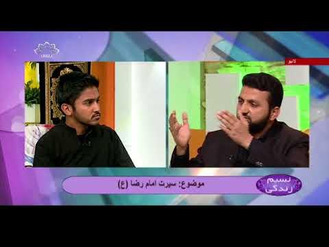 [ سیرت امام رضا (ع) [ نسیم زندگی - SaharTv - Urdu