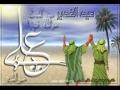 IMAM ALI NASHEED - GHADEER - ARABIC