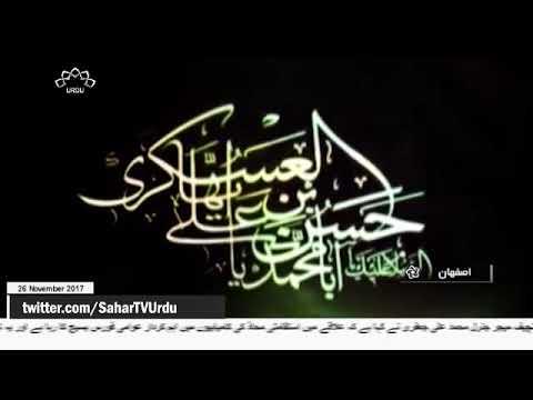 [26Nov2017] ایران اسلامی حضرت امام حسن عسکری(ع) کے غم میں سوگوار و