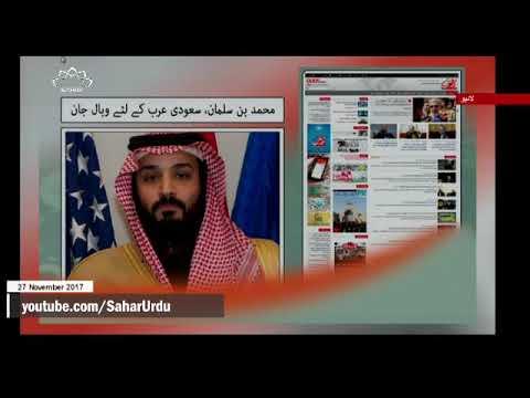 [27Nov2017] محمد بن سلمان، سعودی عرب کے لئے وبال جان  - Urdu
