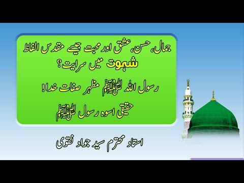 Rasool Khuda Mazhar Sifat Khuda | Hussun aur Jamal | Beautiful Explanation - Urdu