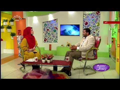 [ امام خمینی (رح) کا پیغام وحدت  [ نسیم زندگی - SaharTv - Urdu
