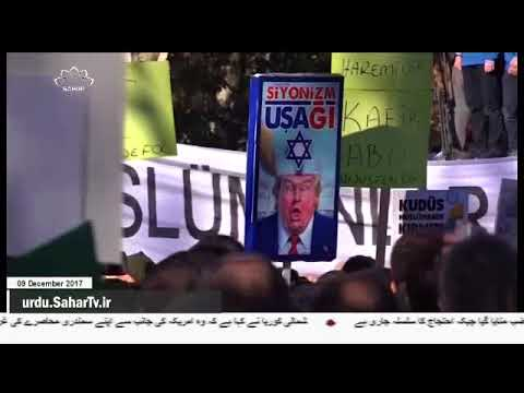 [09Dec2017] بیت المقدس کی حمایت میں دنیا بھر میں مظاہرے- Urdu