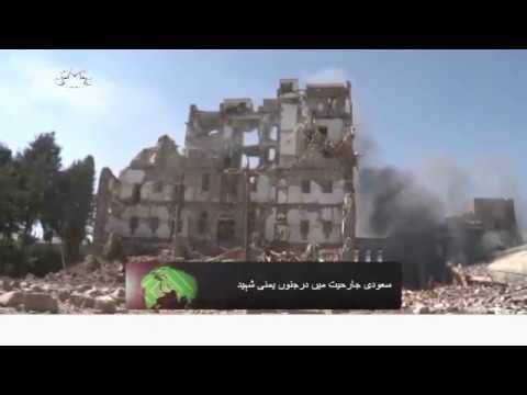 [16Dec2017] یمن پر سعودی جارحیت میں 50 یمنی شہید - Urdu