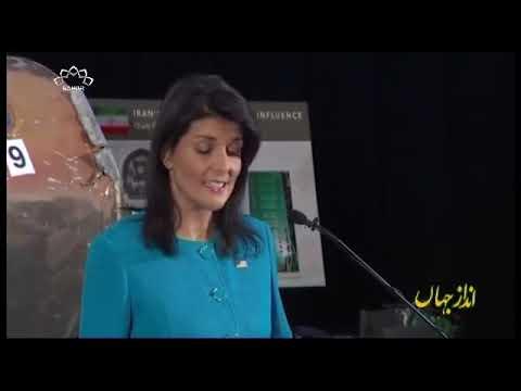 [16Dec2017] ایران کے خلاف امریکہ کے بے بنیاد الزامات- Urdu
