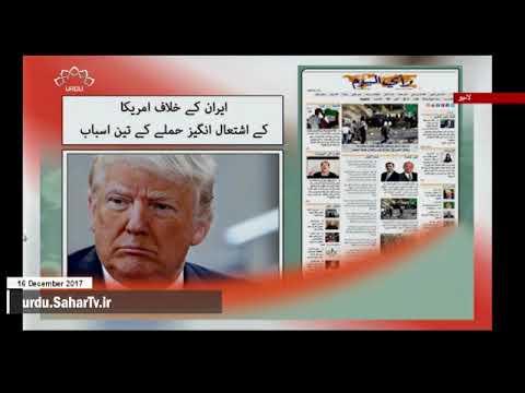 [16Dec2017] ایران کے خلاف امریکا کے اشتعال انگیز حملے کے تین اسباب - Urdu