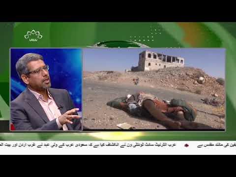 [17Dec2017] یمن میں شادی کی تقریب پر سعودی جنگی طیاروں کی بمباری- Urdu
