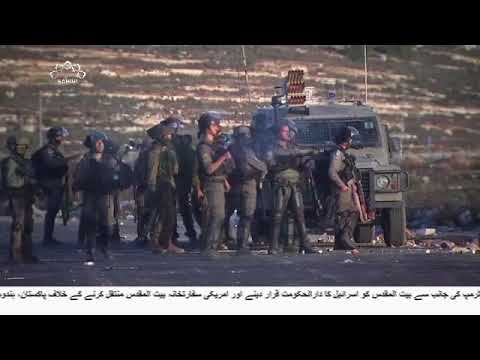 [17Dec2017] غرب اردن کے مختلف علاقوں پر صیہونی فوجیوں کی جارحیت- Urdu