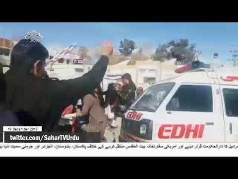 [17Dec2017] کوئٹہ کے علاقے زرعون روڈ پرواقع چرچ کے قریب دھماکے - Urdu