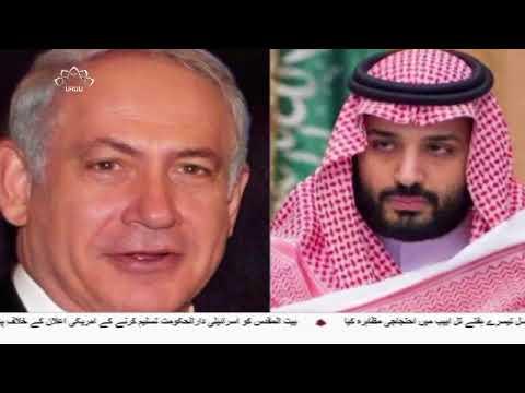 [17Dec2017] فلسطین کے خلاف نئی سعودی سازش کا انکشاف- Urdu