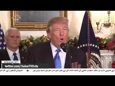 [18ec2017] ایران مخالف امریکی دعوے کی اقوام متحدہ کی جانب سے تردید - Urdu