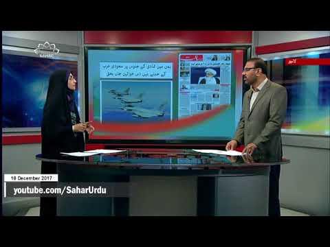 [18Dec2017] یمن میں شادی کے جلوس پر سعودی عرب کے حملے میں دس خواتین ، جان