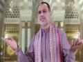 [Wahdat Album 2017] Naat: Ya Rasool Allah (saww) - Br. Syed Ali Deep Rizvi - Urdu