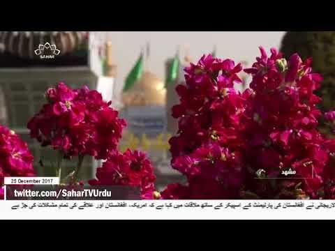 [25Dec2017] سالانہ 3 لاکھ پاکستانی زائرین مشہد زیارت کے لئے آتے ہیں- Urdu