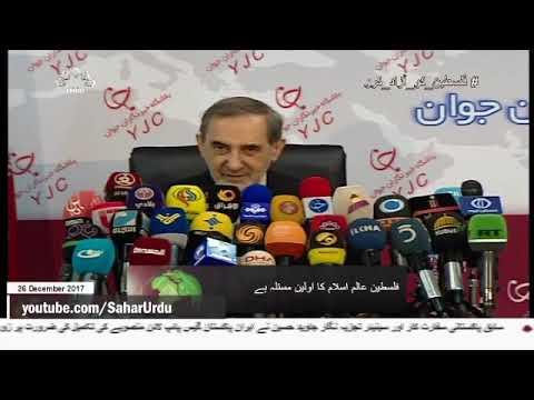 [26Dec2017] فلسطین عالم اسلام کا اولین مسئلہ ہے- Urdu