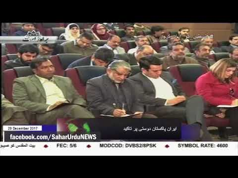 [29Dec2017] پاک ایران سرحد کو امن و دوستی کی سرحد میں تبدیل کرنے کا عزم- U