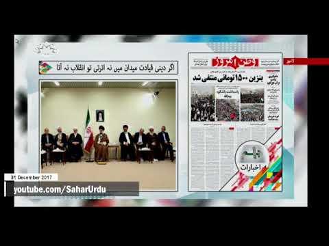 [31Dec2017] اگر دینی قیادت میدان میں نہ اترتی تو انقلاب نہ آتا- Urdu