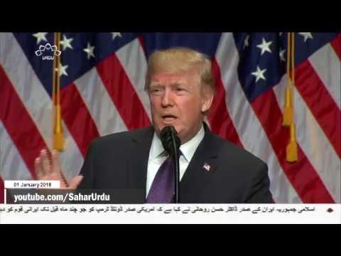 [01 Jan 2018] امریکی صدر ٹرمپ نے دھمکی دی ہے کہ اب پاکستان کی کوئی مالی م�