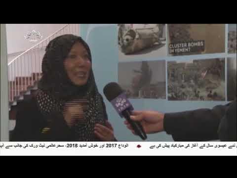 [01 Jan 2018] یمن میں بچوں کی حالت زار- Urdu