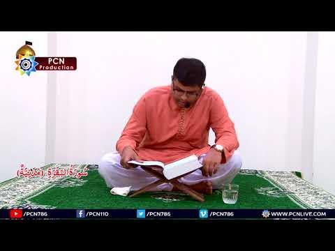 Quran Fehmi | Surah e Baqarah Verse (113 to 141) | 31 December 2017 Allama Ghulam Abbas Raeesi - Urdu