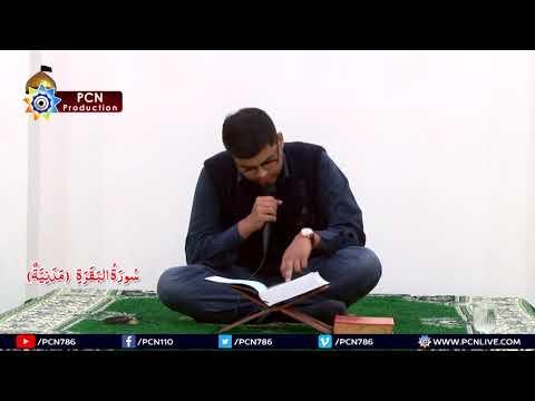 Quran Fehmi | Surah e Hamd & Surah e Baqarah Verse (1 to 46)|10 Dec 17 By H I Haider Naqvi - Urdu