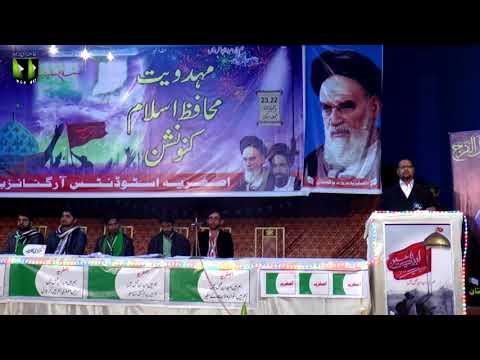 [Speech] Professor Zahid Ali Zahidi   Mahdaviyat Muhafiz-e-Islam Convention 2017 - ASO Pak - Urdu